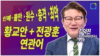 황교안 + 전광훈 연관어 : 민폐, 불만, 원수, 충격…