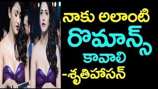 Shruthi likes Old Romance | Shruthi Romance | Shruthi Romantic | Sruthi Hot | Shrutihaasan | Taja30