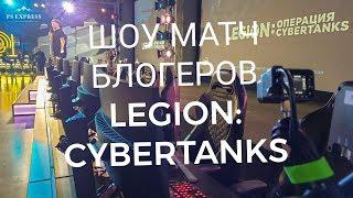 """Шоу Матч Танковых Блогеров """"Legion: Операция Cybertanks"""""""