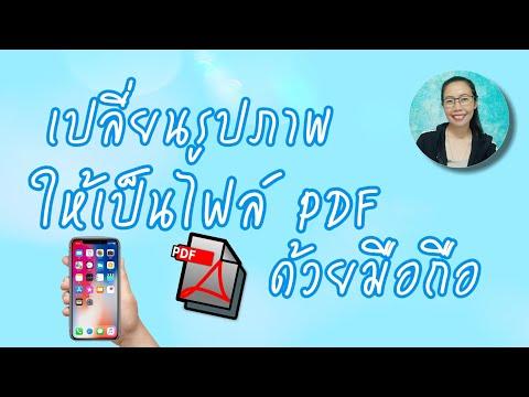 ทำไฟล์PDF ในมือถือ | ทำรูปภาพให้เป็นไฟล์ PDF ง่ายๆด้วยมือถือค่ะ I สาระดีกับพี่เกด