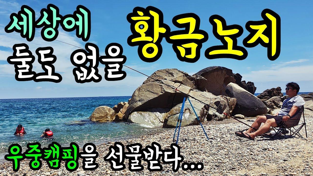 인생바다노지-우중캠핑/카라반-주말별장/아빠는낚시/아이들은물놀이/욜로알빙가족-무료노지캠핑장~슬라이스돈족(족발)숯불구이드셔보세요! キャンピング Caravan Camping