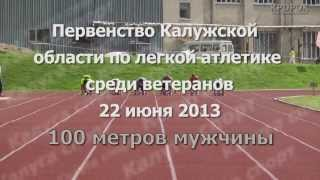 Бег 100 м.Чемпионат Калуги по легкой атлетике среди ветеранов