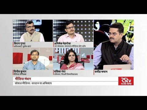 Media Manthan - Social Media: A Boon or a curse