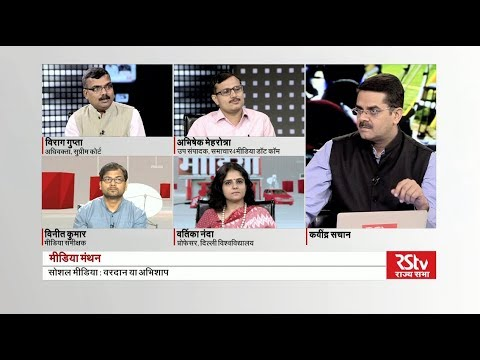 Media Manthan - Social Media: A Boon or a curse
