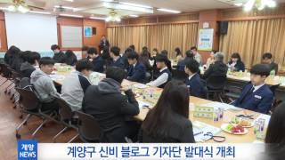 4월 1주_계양구 신비 블로그 기자단 발대식 개최 영상 썸네일