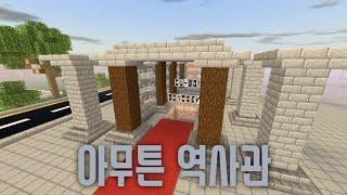 서버 역사관(보모 건축섭)
