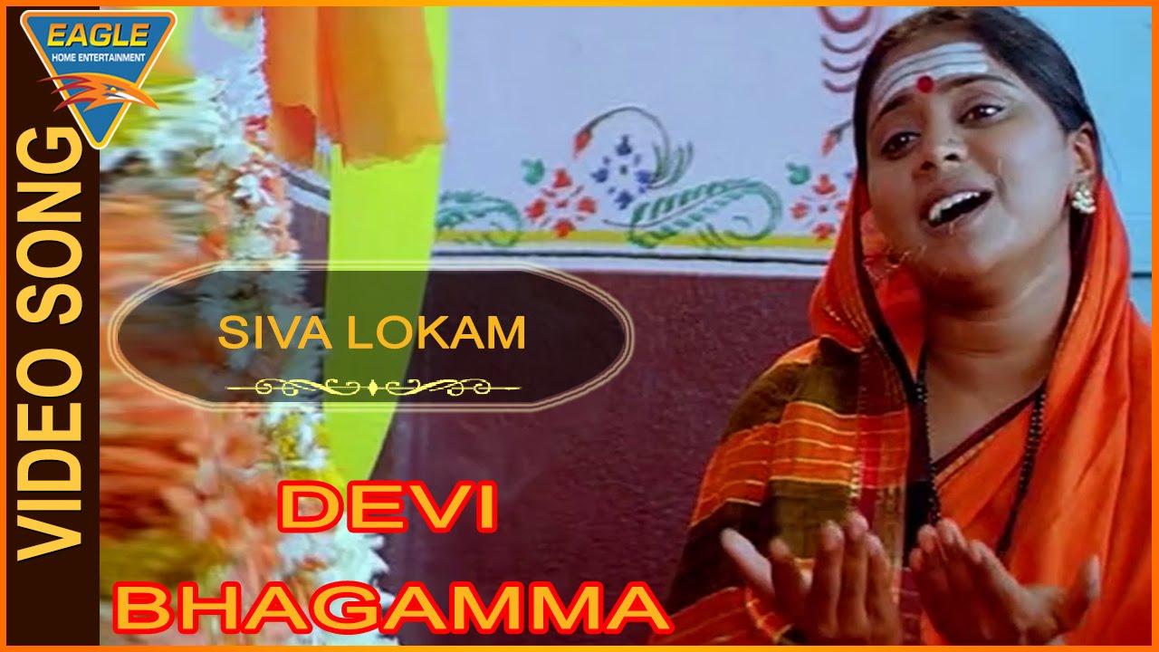 Devi Bhagamma Movie || Siva Lokam Video Song || Sridhar ...