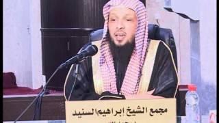 الشيخ د. سعد العتيق | الحياء من الله 2