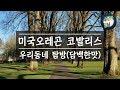 [portland vlog] oregon zoo / case study cafe / beaverton night matket