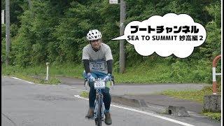ブートチャンネル23 SEA TO SUMMIT妙高編2