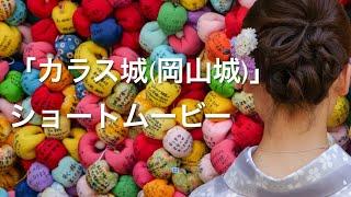 岡山観光「岡山城(烏城)」ショートムービー とっきー「旅の思い出日誌」...