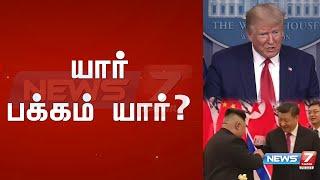 Yaar Pakkam Yaar 09-05-2020 News 7 Tamil