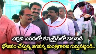 YSRCP Minister Eating Food in Q Line in Assembly Media Point | BM