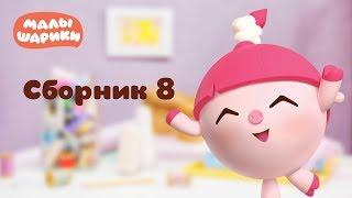 Малышарики - Обучающий мультик для малышей - Все серии подряд - Сборник 8