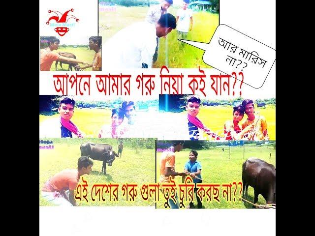 Bangla new funny video ??????||moja masti new video 2018||funny prank