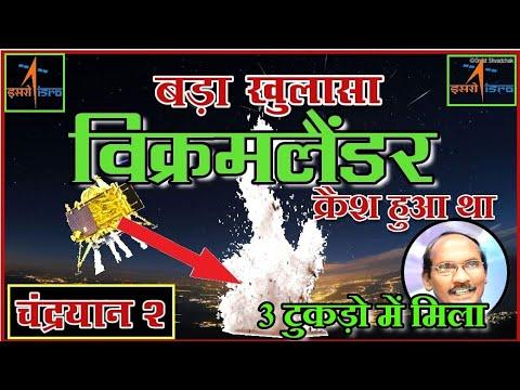 NASA reveals Chandrayaan