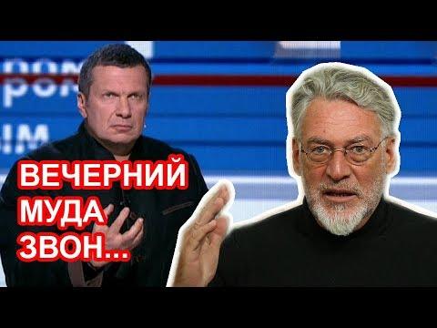 Эгоманьяк Соловьев и