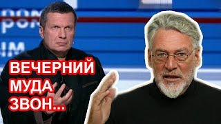 Эгоманьяк Соловьев и песня Гребенщикова. Артемий Троицкий