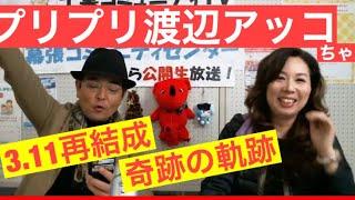 プリンセスプリンセス元リーダーでベーシスト渡邉敦子さんをお招きして...