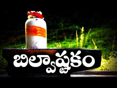 BILVASHTKAM With TELUGU LYRICs | బిల్వాష్టకం తెలుగులో