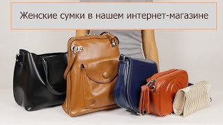 видео Женские аксессуары в интернет-магазине «Подружка»