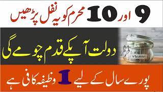Muharram ka wazifa for money  Muharram 2018  Muharram ibadat  dolat amal  rizq ka wazifa