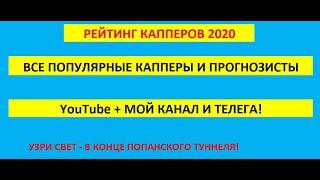 Рейтинг капперов ютуб и телеграмм 2020, статистика прогнозистов на спорт. Виталий Зимин, Каппер Юля
