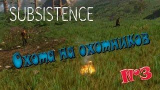 Subsistence - Охота на охотников - 3