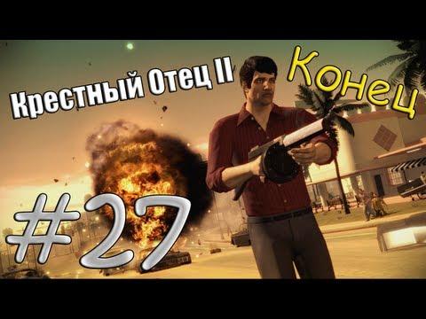 Крестный отец II - Серия 27 - Конец