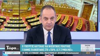 Γ.Πλακιωτάκης: Η Ελλάδα πρέπει να διασφαλίσει τα κυριαρχικά της δικαιώματα με οποιονδήποτε τρόπο