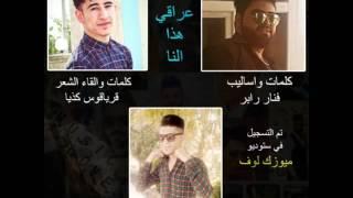 يا عراقي هذا النا ( شهداء كرادة ) .. فنار راب _ الشاعر قرياقوس كذيا
