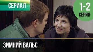▶️ Зимний вальс 1 и 2 серия - Мелодрама | Фильмы и сериалы - Русские мелодрамы