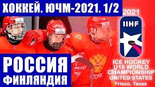 Хоккей ЮЧМ Юниорский чемпионат мира по хоккею 2021 1 2 финала Россия Финляндия