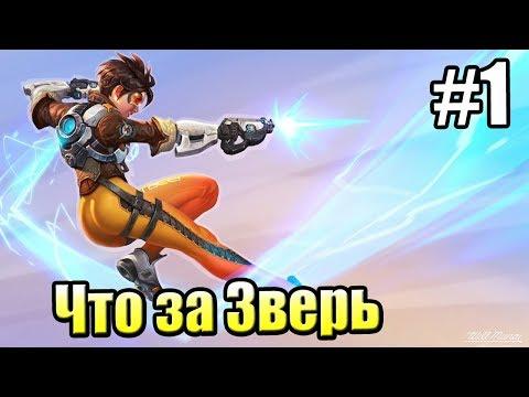 Overwatch видео обзор на русском