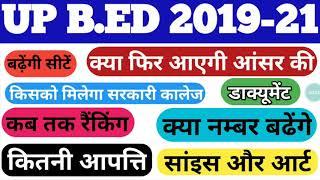 up b.ed result 2019  क्या नम्बर बढ़ेगा | up b.ed answer key 2019 क्या फिर जारी होगी |up b.ed cut off