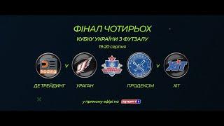 LIVE ПРОДЕКСІМ vs ХІТ 1 2 Фіналу Кубку України 2019 2020