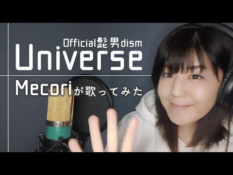 【女性が歌う】Universe (Official髭男dism) / Mecoriが+3で歌ってみた  映画ドラえもん のび太の宇宙小戦争(リトルスターウォーズ) 2021 主題歌 フル・歌詞付き