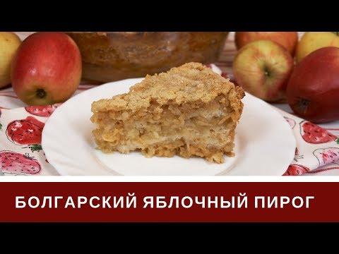 🍏Болгарский Яблочный Пирог Три Стакана 🍏Очень Просто