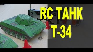 Как сделать простой радиоуправляемый танк Т-34 своими руками / Sekretmastera