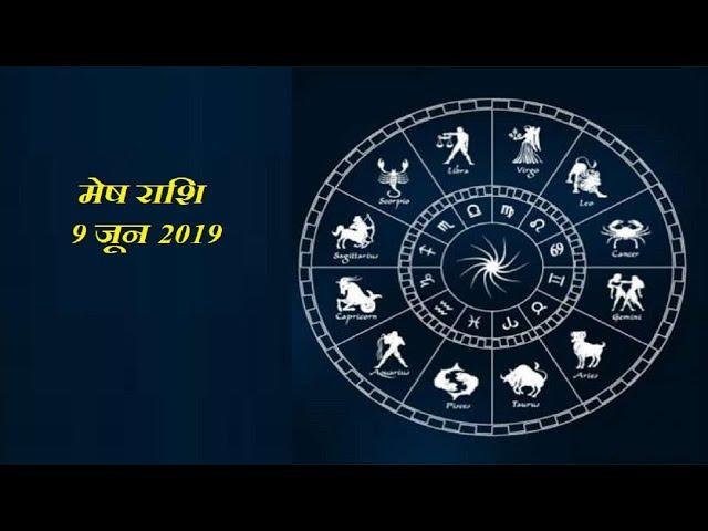 मेष राशिफल 9 जून 2019: आज का राशिफल, Aaj Ka Rashifal 9 June