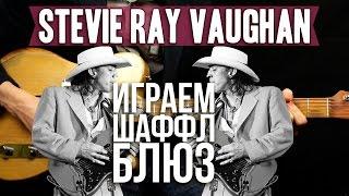 SRV - Stevie Ray Vaughan - Как играть Шаффл Блюз в стиле Stevie Ray Vaughan (SRV) -  Первый Лад