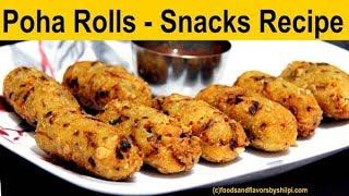 पोहे से बनाएं सुबह और शाम एकदम टेस्टी और नया नाश्ता - Poha Recipe - Chivda / Roha Rolls