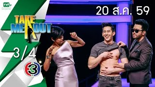 Take Me Out Thailand S10 ep.20 กล้า 3/4 (20 ส.ค. 59)