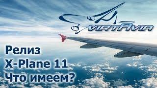 Релиз X-Plane 11. Что имеем? Самолеты, плагины, сценарии и настройки.