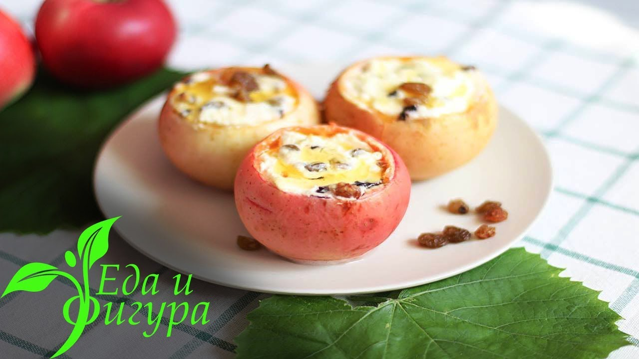 Рецепты диетические из яблок