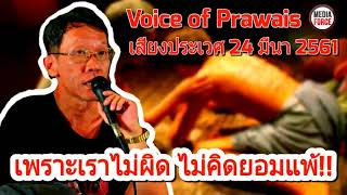 Rights Talk Live !  Voice Of Prawais  เพราะเราไม่ผิด ไม่คิดยอมแพ้   Mar 24, 2018 thumbnail