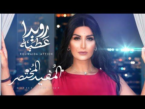 Rouwaida Attieh - Al Mufeed Al Mukhtasar [Official Music Video] / رويدا عطية - المفيد المختصر
