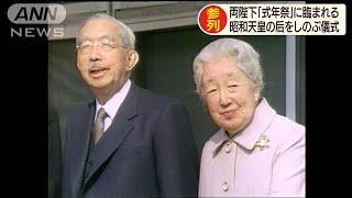 香淳皇后をしのぶ 「式年祭」に両陛下らご出席(20/06/16)