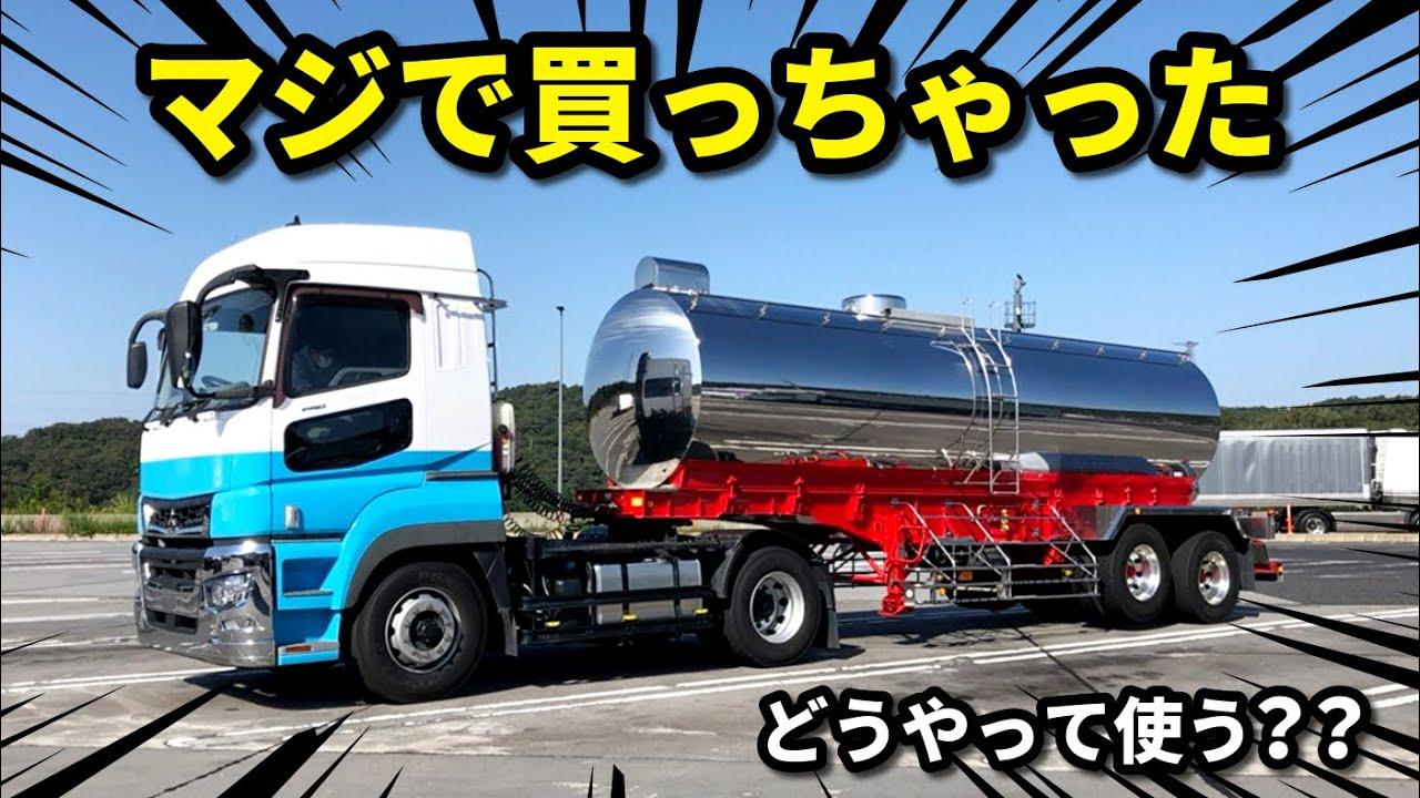 マイカーとして 大型トレーラーを買っちゃった件について【どうやって使う?】