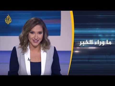 ???? ماوراء الخبر- هل ستنجح تحركات حكومة هادي لمواجهة انقلاب عدن؟  - نشر قبل 6 ساعة